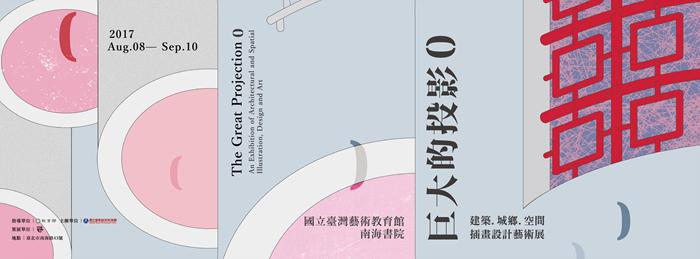 2017.8.8-9.10, Taipei, Taiwan